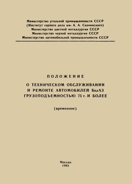 Положение о техническом обслуживании и ремонте автомобилей БелАЗ грузоподъемностью 75 т и более (Временное)