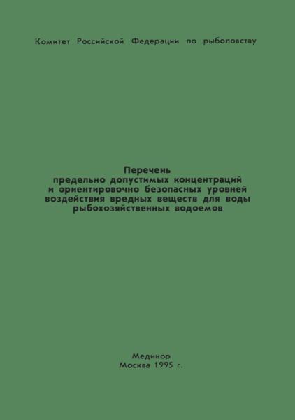 Перечень предельно допустимых концентраций и ориентировочно безопасных уровней воздействия вредных веществ для воды рыбохозяйственных водоемов (Издание 1995 года)