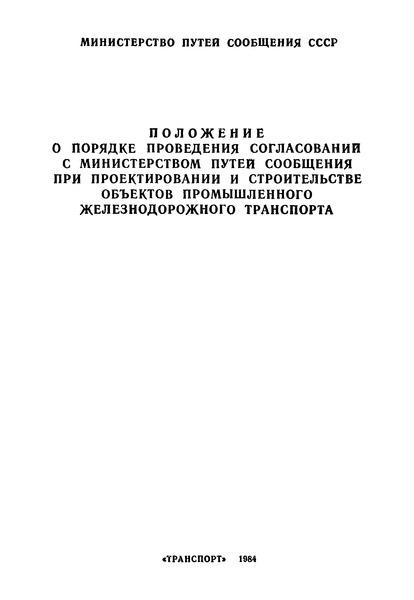 Положение о порядке проведения согласований с Министерством путей сообщения при проектировании и строительстве объектов промышленного железнодорожного транспорта