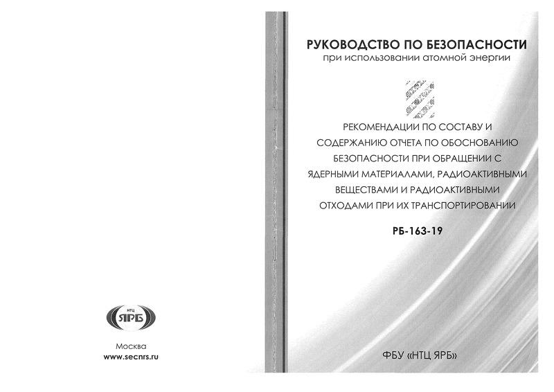РБ 163-19 Руководство по безопасности при использовании атомной энергии