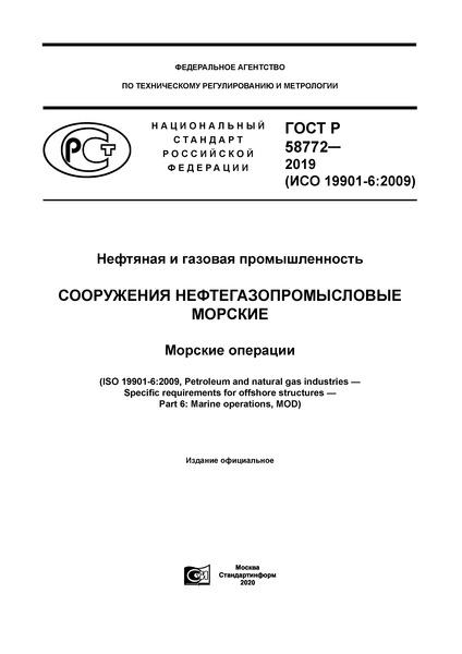 ГОСТ Р 58772-2019 Нефтяная и газовая промышленность. Сооружения нефтегазопромысловые морские. Морские операции