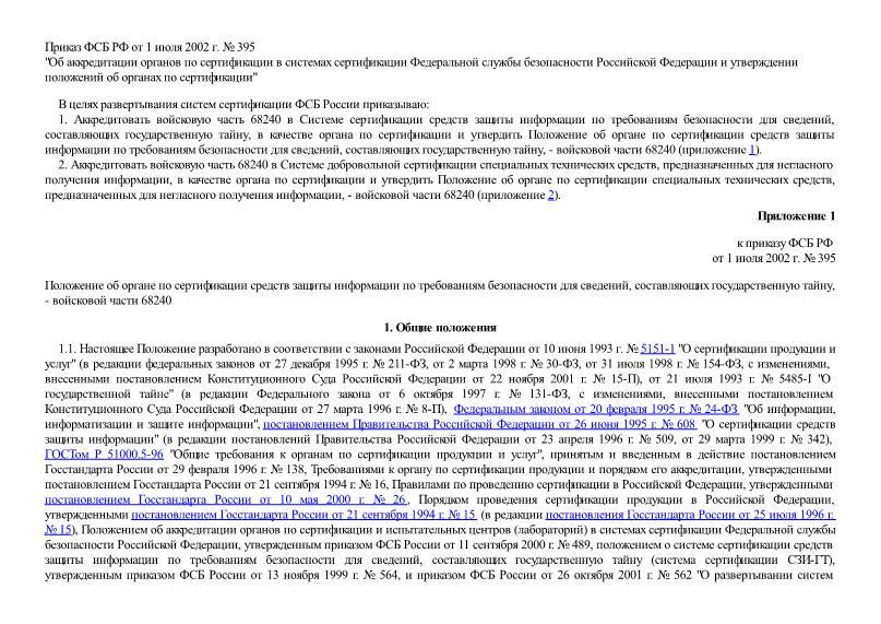 Приказ 395 Об аккредитации органов по сертификации в системах сертификации Федеральной службы безопасности Российской Федерации и утверждении положений об органах по сертификации