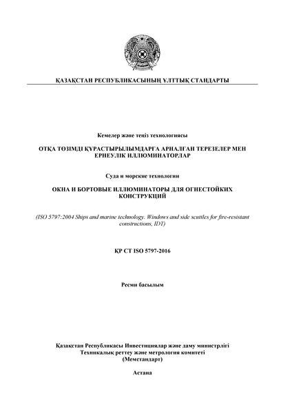 СТ РК ISO 5797-2016 Суда и морские технологии. Окна и бортовые иллюминаторы для огнестойких конструкций