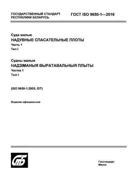 ГОСТ ISO 9650-1-2016 Суда малые. Надувные спасательные плоты. Часть 1. Тип I