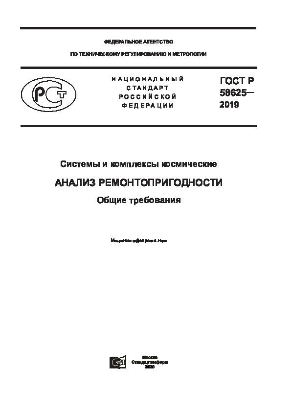 ГОСТ Р 58625-2019 Системы и комплексы космические. Анализ ремонтопригодности. Общие требования