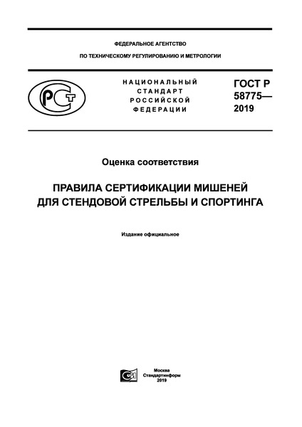 ГОСТ Р 58775-2019 Оценка соответствия. Правила сертификации мишеней для стендовой стрельбы и спортинга