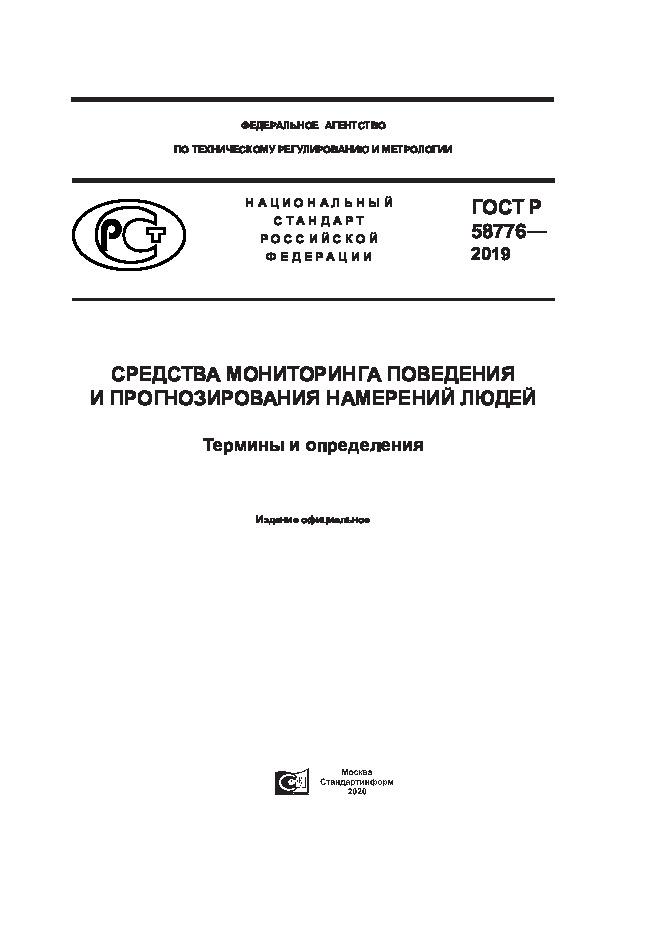 ГОСТ Р 58776-2019 Средства мониторинга поведения и прогнозирования намерений людей. Термины и определения