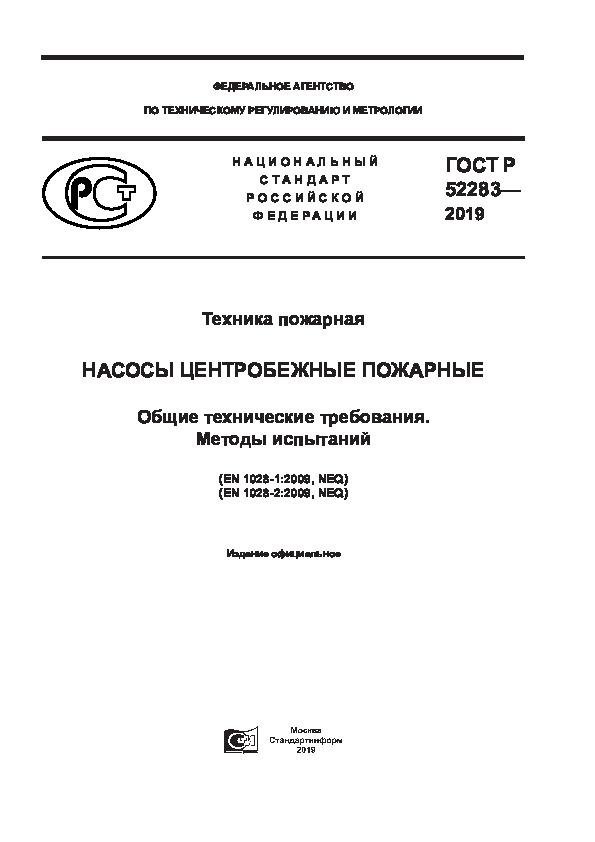 ГОСТ Р 52283-2019 Техника пожарная. Насосы центробежные пожарные. Общие технические требования. Методы испытаний