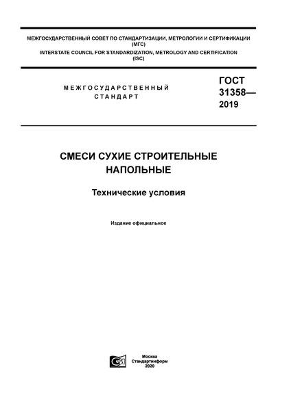 ГОСТ 31358-2019 Смеси сухие строительные напольные. Технические условия