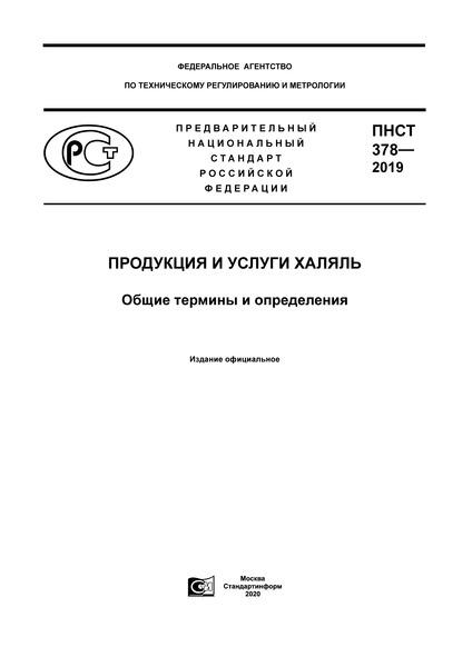 ПНСТ 378-2019 Продукция и услуги Халяль. Общие термины и определения