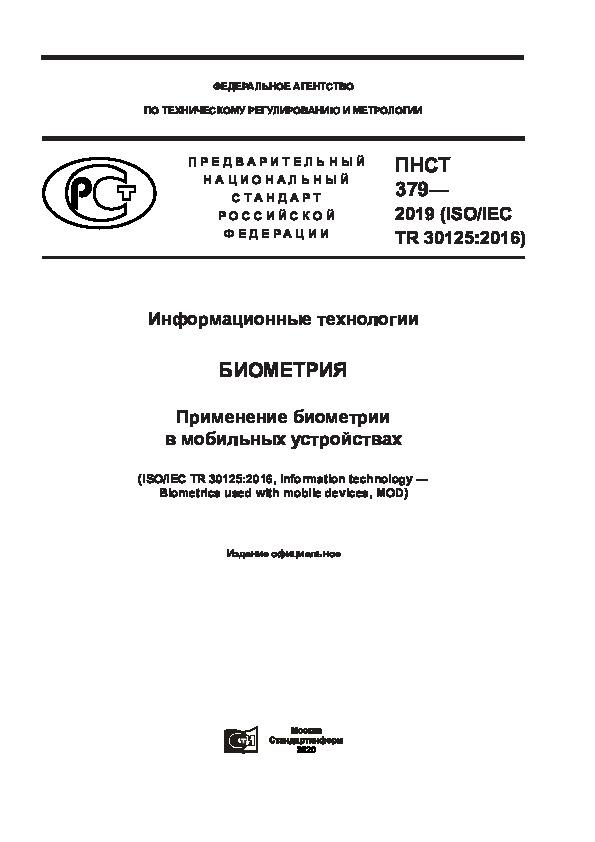 ПНСТ 379-2019 Информационные технологии. Биометрия. Применение биометрии в мобильных устройствах