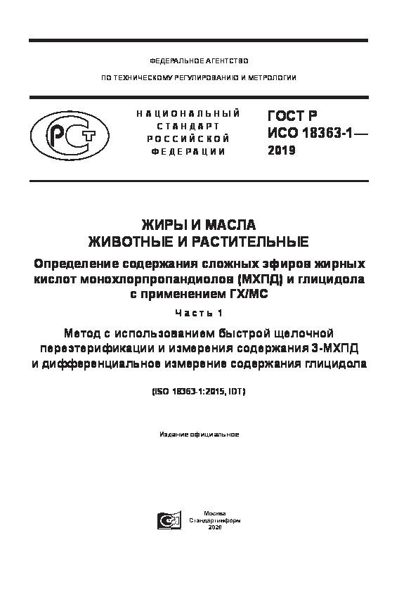 ГОСТ Р ИСО 18363-1-2019 Жиры и масла животные и растительные. Определение содержания сложных эфиров жирных кислот монохлорпропандиолов (МХПД) и глицидола с применением ГХ/МС. Часть 1. Метод с использованием быстрой щелочной переэтерификации и измерения содержания 3-МХПД и дифференциальное измерение содержания глицидола