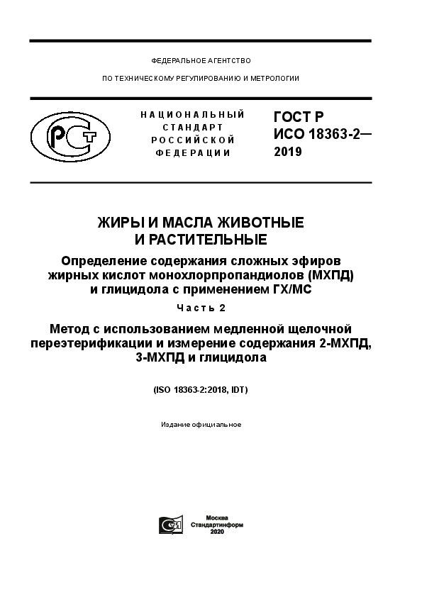 ГОСТ Р ИСО 18363-2-2019 Жиры и масла животные и растительные. Определение содержания сложных эфиров жирных кислот монохлорпропандиолов (МХПД) и глицидола с применением ГХ/МС. Часть 2. Метод с использованием медленной щелочной переэтерификации и измерение содержания 2-МХПД, 3-МХПД и глицидола