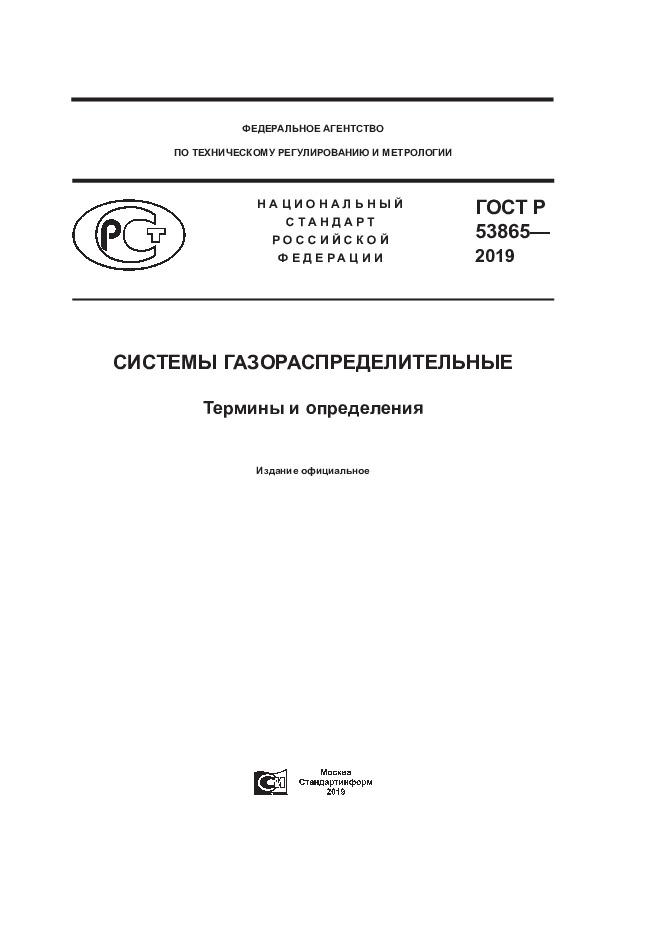 ГОСТ Р 53865-2019 Системы газораспределительные. Термины и определения