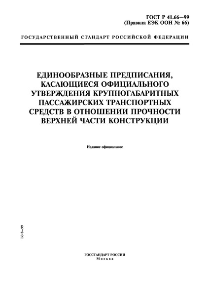 ГОСТ Р 41.66-99 Единообразные предписания, касающиеся официального утверждения крупногабаритных пассажирских транспортных средств в отношении прочности верхней части конструкции