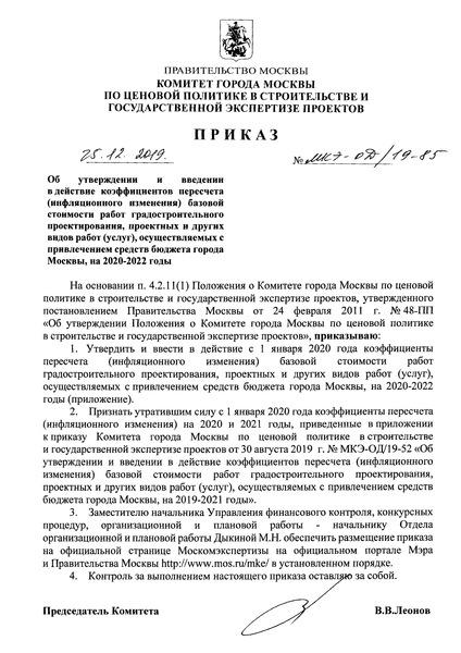 Коэффициенты пересчета (инфляционного изменения) базовой стоимости работ градостроительного проектирования, проектных и других видов работ (услуг), осуществляемых с привлечением средств бюджета города Москвы, на 2020 - 2022 годы