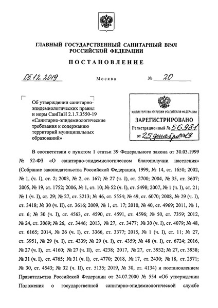 СанПиН 2.1.7.3550-19 Санитарно-эпидемиологические требования к содержанию территорий муниципальных образований