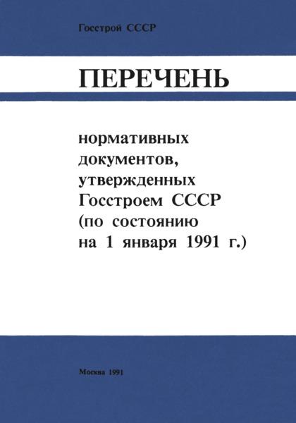 Перечень нормативных документов, утвержденных Госстроем СССР