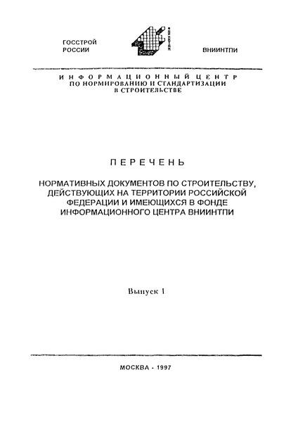 Выпуск 1 Перечень нормативных документов по строительству, действующих на территории Российской Федерации и имеющихся в фонде информационного центра ВНИИНТПИ