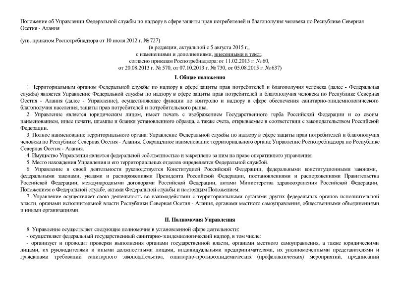 Положение об Управлении Федеральной службы по надзору в сфере защиты прав потребителей и благополучия человека по Республике Северная Осетия - Алания