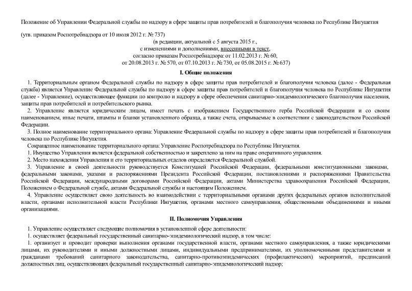 Положение об Управлении Федеральной службы по надзору в сфере защиты прав потребителей и благополучия человека по Республике Ингушетия