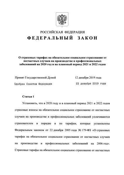 Федеральный закон 445-ФЗ О страховых тарифах на обязательное социальное страхование от несчастных случаев на производстве и профессиональных заболеваний на 2020 год и на плановый период 2021 и 2022 годов