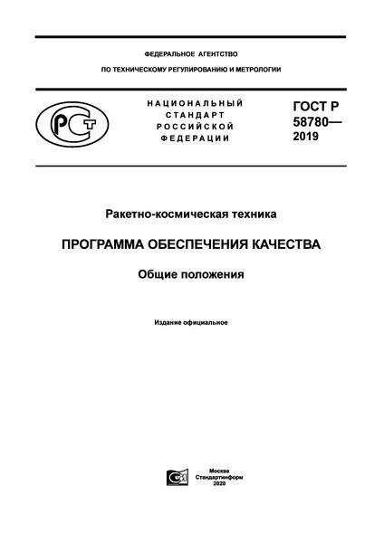 ГОСТ Р 58780-2019 Ракетно-космическая техника. Программа обеспечения качества. Общие положения
