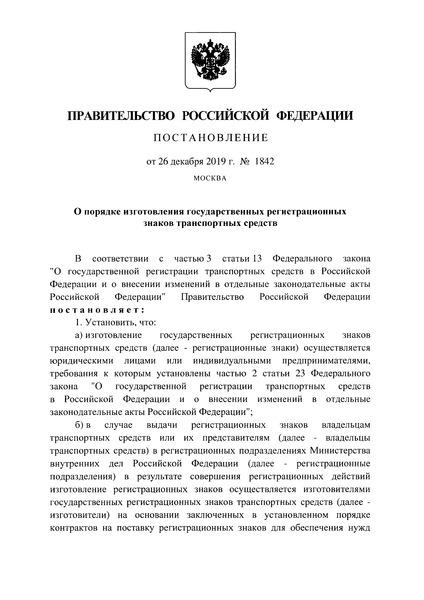 Постановление 1842 О порядке изготовления государственных регистрационных знаков транспортных средств