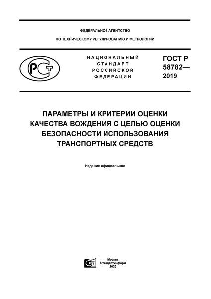 ГОСТ Р 58782-2019 Параметры и критерии оценки качества вождения с целью оценки безопасности использования транспортных средств