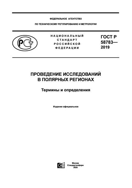 ГОСТ Р 58783-2019 Проведение исследований в полярных регионах. Термины и определения