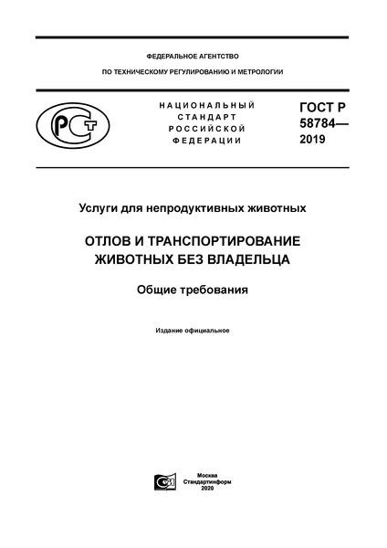 ГОСТ Р 58784-2019 Услуги для непродуктивных животных. Отлов и транспортирование животных без владельца. Общие требования