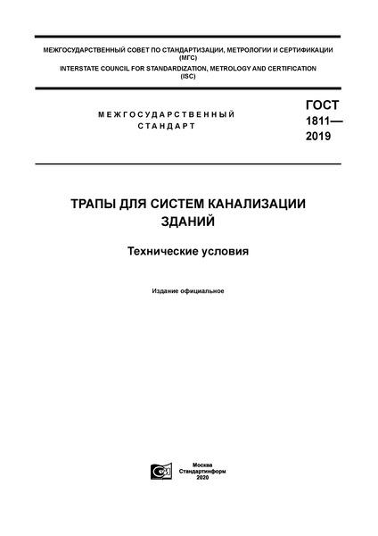 ГОСТ 1811-2019 Трапы для систем канализации зданий. Технические условия