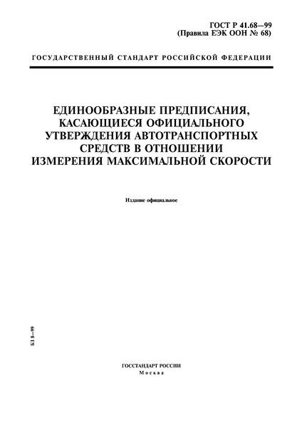 ГОСТ Р 41.68-99 Единообразные предписания, касающиеся официального утверждения автотранспортных средств в отношении измерения максимальной скорости