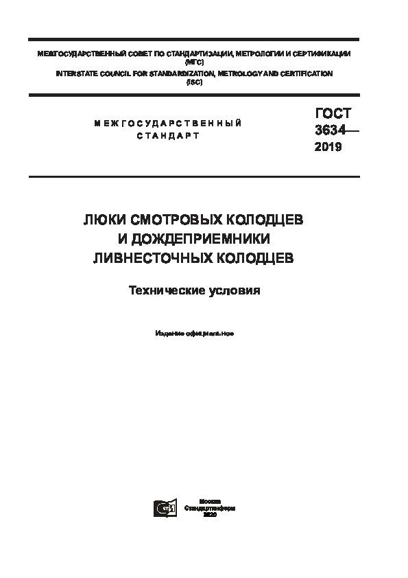 ГОСТ 3634-2019 Люки смотровых колодцев и дождеприемники ливнесточных колодцев. Технические условия