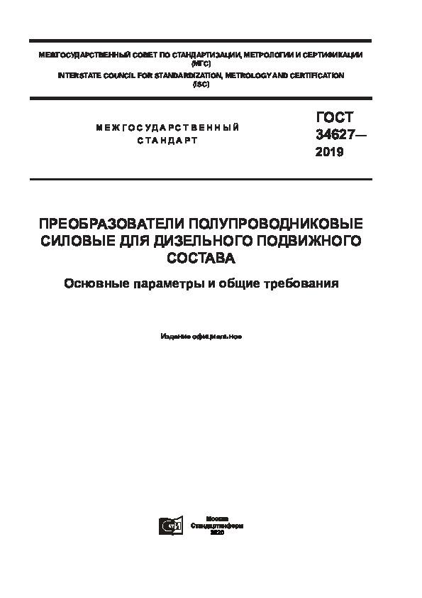 ГОСТ 34627-2019 Преобразователи полупроводниковые силовые для дизельного подвижного состава. Основные параметры и общие требования