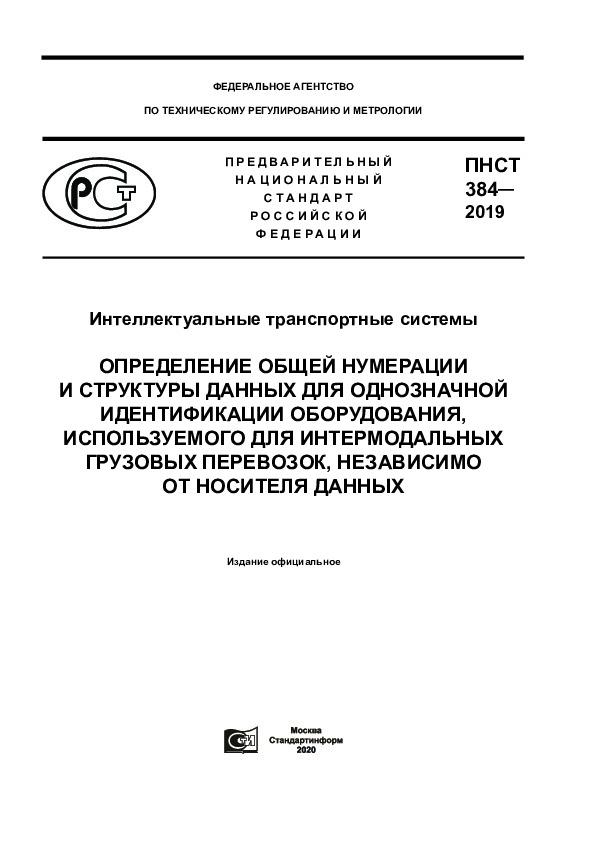 ПНСТ 384-2019 Интеллектуальные транспортные системы. Определение общей нумерации и структуры данных для однозначной идентификации оборудования, используемого для интермодальных грузовых перевозок, независимо от носителя данных