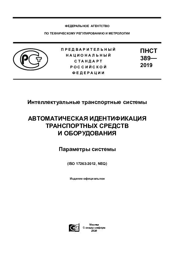ПНСТ 389-2019 Интеллектуальные транспортные системы. Автоматическая идентификация транспортных средств. Параметры системы