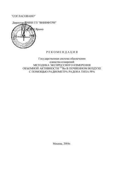 Рекомендация. Государственная система обеспечения единства измерений. Методика экспрессного измерения объемной активности 222Rn в почвенном воздухе с помощью радиометра радона типа РРА
