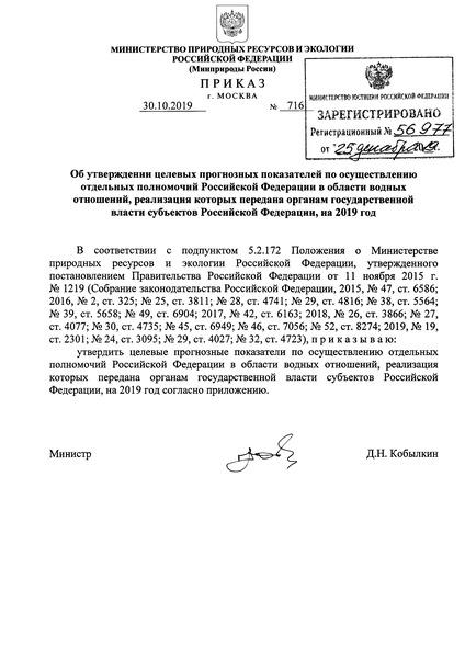 Целевые прогнозные показатели по осуществлению отдельных полномочий Российской Федерации в области водных отношений, реализация которых передана органам государственной власти субъектов Российской Федерации, на 2019 год