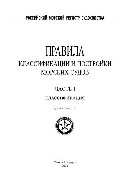 НД 2-020101-124 Часть I. Классификация