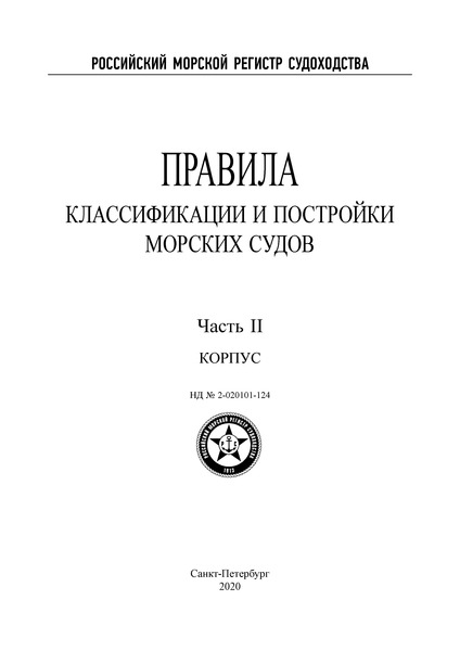 НД 2-020101-124 Часть II. Корпус