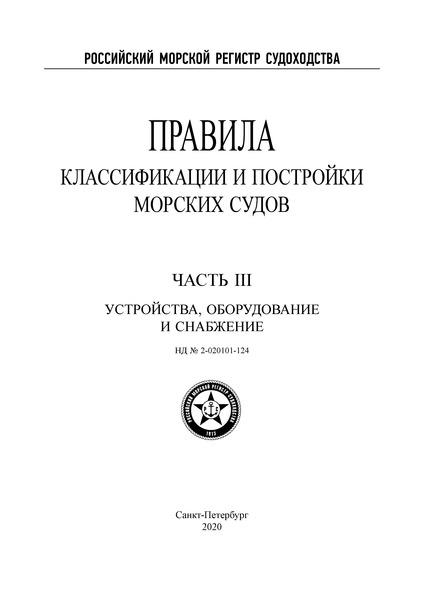 НД 2-020101-124 Часть III. Устройства, оборудование и снабжение