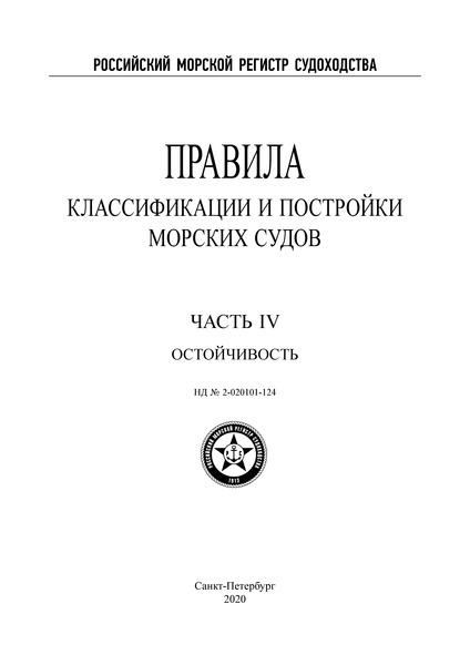НД 2-020101-124 Часть IV. Остойчивость
