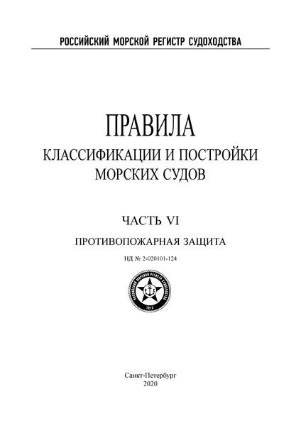НД 2-020101-124 Часть VI. Противопожарная защита