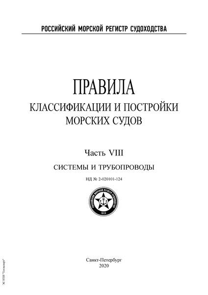 НД 2-020101-124 Часть VIII. Системы и трубопроводы
