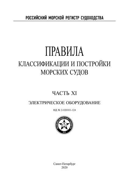 НД 2-020101-124 Часть XI. Электрическое оборудование