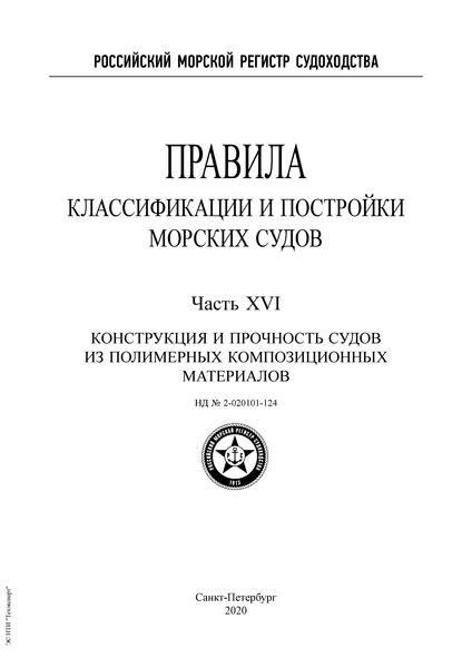 НД 2-020101-124 Часть XVI. Конструкция и прочность корпусов судов из полимерных композиционных материалов