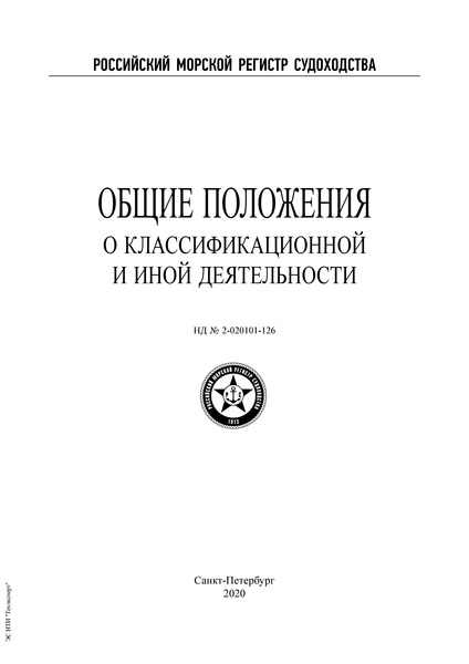 НД 2-020101-126 Общие положения о классификационной и иной деятельности