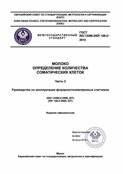 ГОСТ ISO 13366-2/IDF 148-2-2014 Молоко. Определение количества соматических клеток. Часть 2. Руководство по эксплуатации флуорооптоэлектронных счетчиков