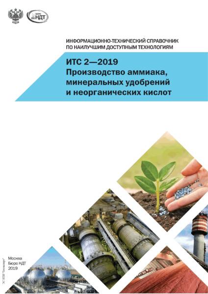 ИТС 2-2019 Производство аммиака, минеральных удобрений и неорганических кислот